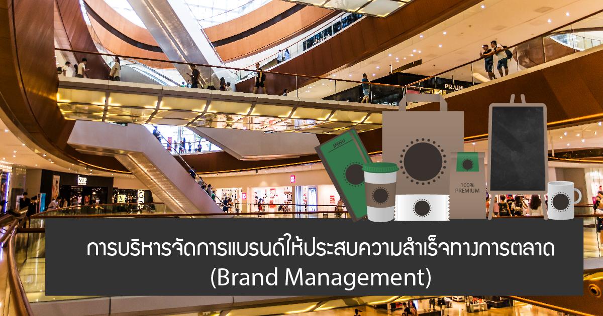 การบริหารจัดการแบรนด์ให้ประสบความสำเร็จทางการตลาด (Brand Management)