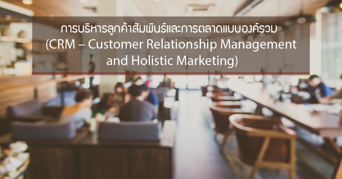การบริหารลูกค้าสัมพันธ์และการตลาดแบบองค์รวม