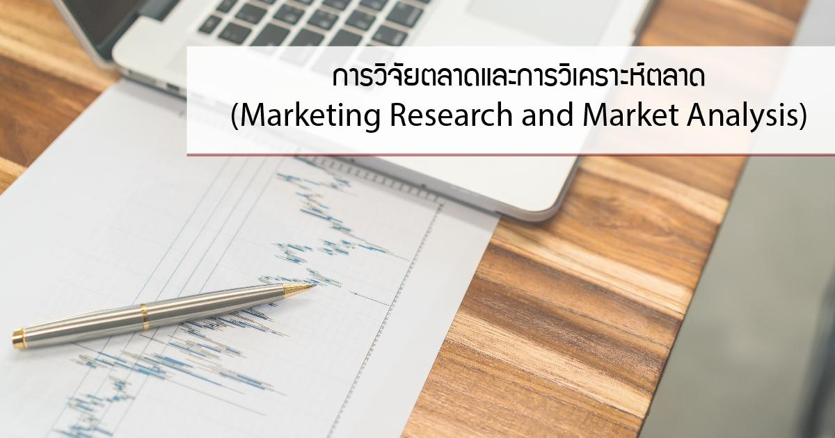 การวิจัยตลาดและการวิเคราะห์ตลาด